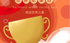 橙色简约插画风格吉尼斯世界纪录日节日宣传海报缩略图