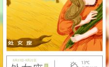 黄色简约插画风格处女座星座日签手机海报缩略图