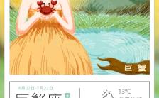 蓝色简约插画风格巨蟹座星座日签手机海报缩略图