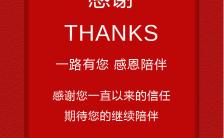 红色高端大气时尚简约感恩节贺卡感恩回馈手机海报缩略图