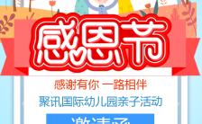 蓝色清新感恩节幼儿园亲子活动邀请函手机海报缩略图