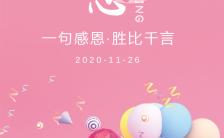 粉丝文艺感恩节祝福感恩节感恩问候贺卡手机海报缩略图