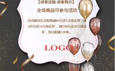 金色感恩节感谢有你促销宣传手机海报缩略图