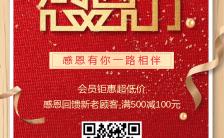 清新感恩节钜惠电商微商感恩促销宣传手机海报缩略图