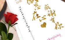 清新文艺公司感恩节打折促销感恩节贺卡海报缩略图