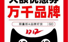 大字报风全民狂欢购双12购物节促销海报缩略图