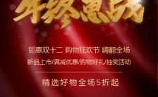 酷炫黑金双12年终惠战促销宣传海报缩略图