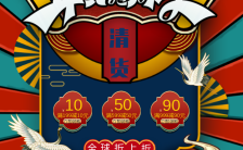 中国风双12年终福利创意宣传手机海报缩略图