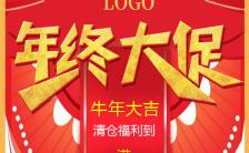 红色创意喜庆年终双十二大促促销海报缩略图