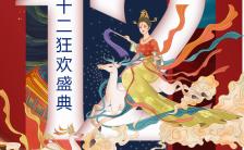 国朝风红色时尚双十二狂欢盛典手机海报缩略图