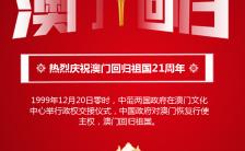 红色时尚澳门回归纪念活动手机海报缩略图