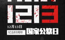 南京大屠杀勿忘国耻教育宣传手机海报缩略图