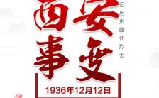 党政风12.12西安事变手机海报缩略图