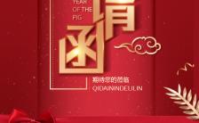 红色时尚年终典礼企业年会公司年会手机海报缩略图