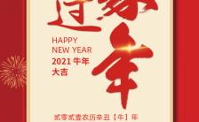红色简约春节平安团圆春运平安出行公益海报缩略图