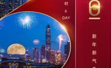红色高端时尚2021新年元旦倒计时宣传海报缩略图