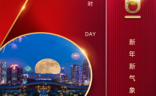 红色高端大气2021新年元旦倒计时宣传海报缩略图