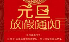 红色喜庆元旦节日放假通知宣传海报缩略图