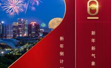 红色时尚2021新年元旦倒计时宣传海报缩略图
