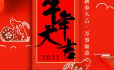 红色中国风牛年大吉新年宣传海报缩略图