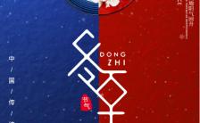 冬至24节气海报朋友圈宣传海报缩略图