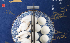 蓝色中国古风冬至节气房产宣传海报缩略图