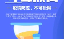 蓝色卡通风冬季防疫新冠海报缩略图
