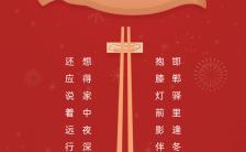 中国风喜庆二十四节气冬至海报缩略图