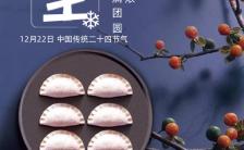 冬至祝福二十四节气海报传统节日企业宣传贺卡海报缩略图