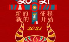 红色喜庆牛年2021牛年大吉宣传贺卡海报缩略图