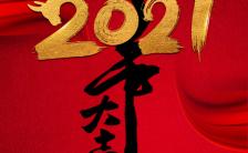 红色中国风2021牛年大吉宣传贺卡海报缩略图