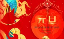 红色高端大气中国风2021牛年大吉企业宣传海报缩略图
