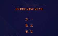 蓝色简约风2021元旦节日祝福手机海报缩略图