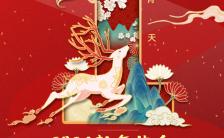 红色喜庆国风国潮2021新年元旦倒计时宣传海报缩略图