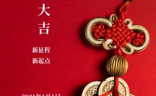 红色中国风2021牛年大吉宣传海报缩略图