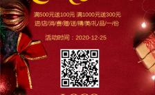 红色圣诞节店铺新品促销宣传海报缩略图