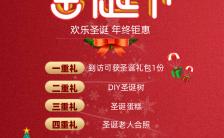 红色卡通圣诞节活动企业宣传海报缩略图