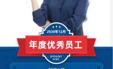 红蓝色月度年度优秀员工评选奖励官宣海报缩略图