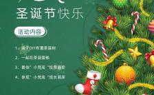 高端时尚卡通圣诞节祝福活动日签宣传海报缩略图