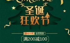 时尚唯美绿色圣诞节促销节日海报缩略图