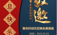 2021公司元旦晚会邀请函海报缩略图