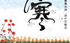 24节气大寒传统文化宣传手机海报缩略图