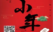 红色古风小年祝福贺卡手机海报缩略图