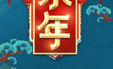 红色古风小年祝福传统节日宣传手机海报缩略图