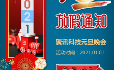 蓝色喜庆元旦祝福贺卡手机海报缩略图