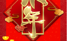 喜庆红色小年纳福传统节日祝福手机海报缩略图