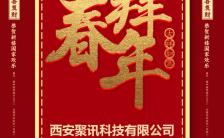 新春大拜年牛年春节祝福手机海报缩略图