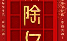 红色国风建筑除夕夜祝福贺卡手机海报缩略图