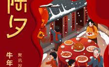 红色国风除夕贺卡牛年祝福手机海报缩略图