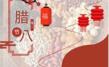 红色腊八节喜庆风节日宣传海报缩略图